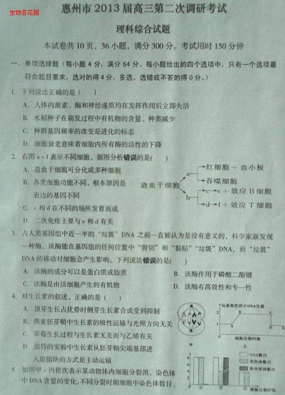 惠州市2013届高三第二次调研考试试题及答案(理综)